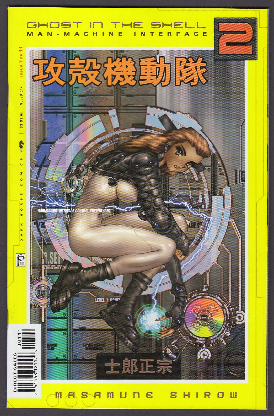 GHOST in the SHELL 2: Man-Machine Interface #1 Dark Horse comic book 1 2003