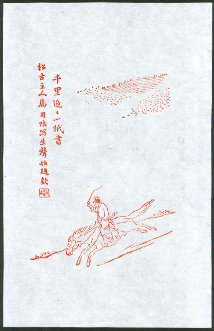 Sung Kai Chai equestrian wood block print 1918 Peking