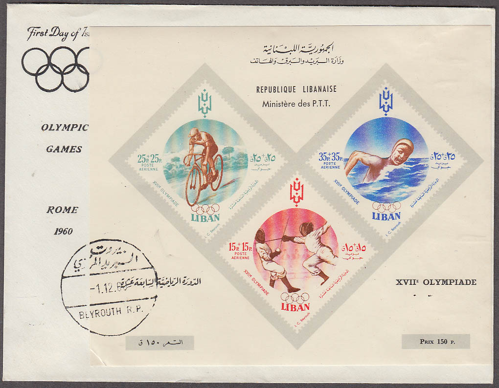 1960 Rome Olympics Lebanon 1st Day of Issue cover 12/1 1960