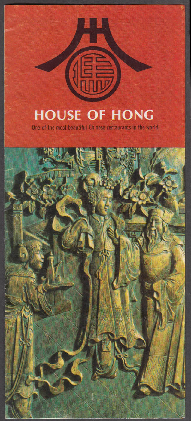 House of Hong Restaurants folder Kalakua Waikiki Hawaii 1960s