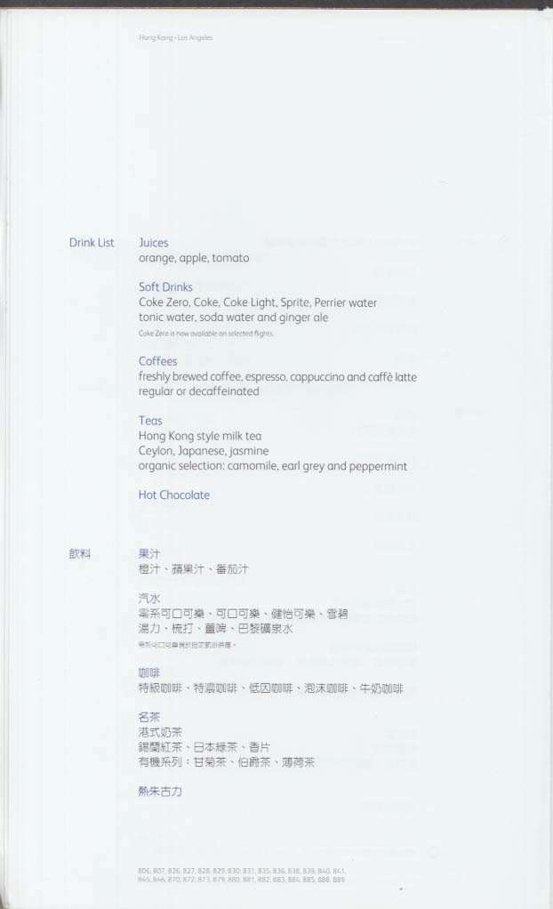 Cathay Pacific Airlines Business Class Menu 2012 Hong Kong-Los Angeles