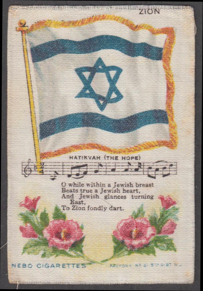 Zion [Israel] Natikvah The Hope song Nebo Cigarettes cigarette silk ca 1910