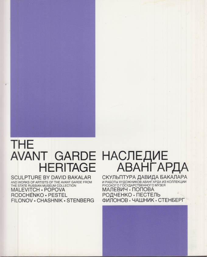 Image for Avant Garde Heritage exhibit catalog David Bakalar & Russian State Museum 1994