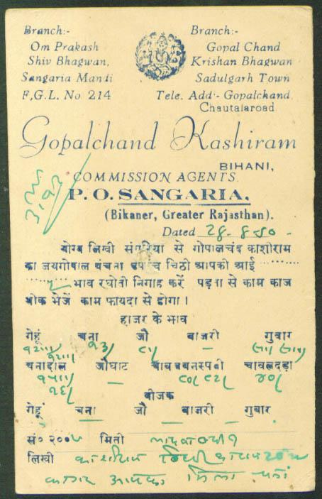 Gopalchand Kashiram Sangaria India postcard 1950