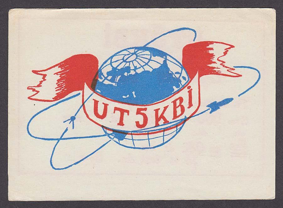 UT5KBI Vinnitsa QSL Ham Radio postcard 1965